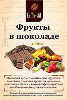 Кофе Без кофеина в зернах Фрукты в шоколаде
