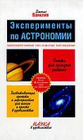 """Дженис Ванклив """"Эксперименты по астрономии"""""""