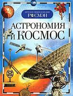 "Книга Т.Кадаш ""Астрономия и космос"""