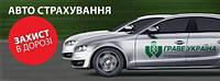 Полис ОСАГО, зеленая карта