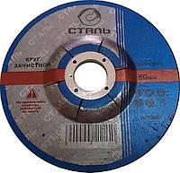 Круг зачистной Сталь по металлу тип 27 115х6.3х22.23 мм (201117) (44465)