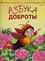 Чуб Н. Книга для детей  Азбука Доброты Энциклопедия для маленьких вундеркиндов