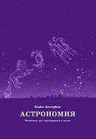 Лизбет Бистербош. Астрономия. Материалы для преподавания в школе.