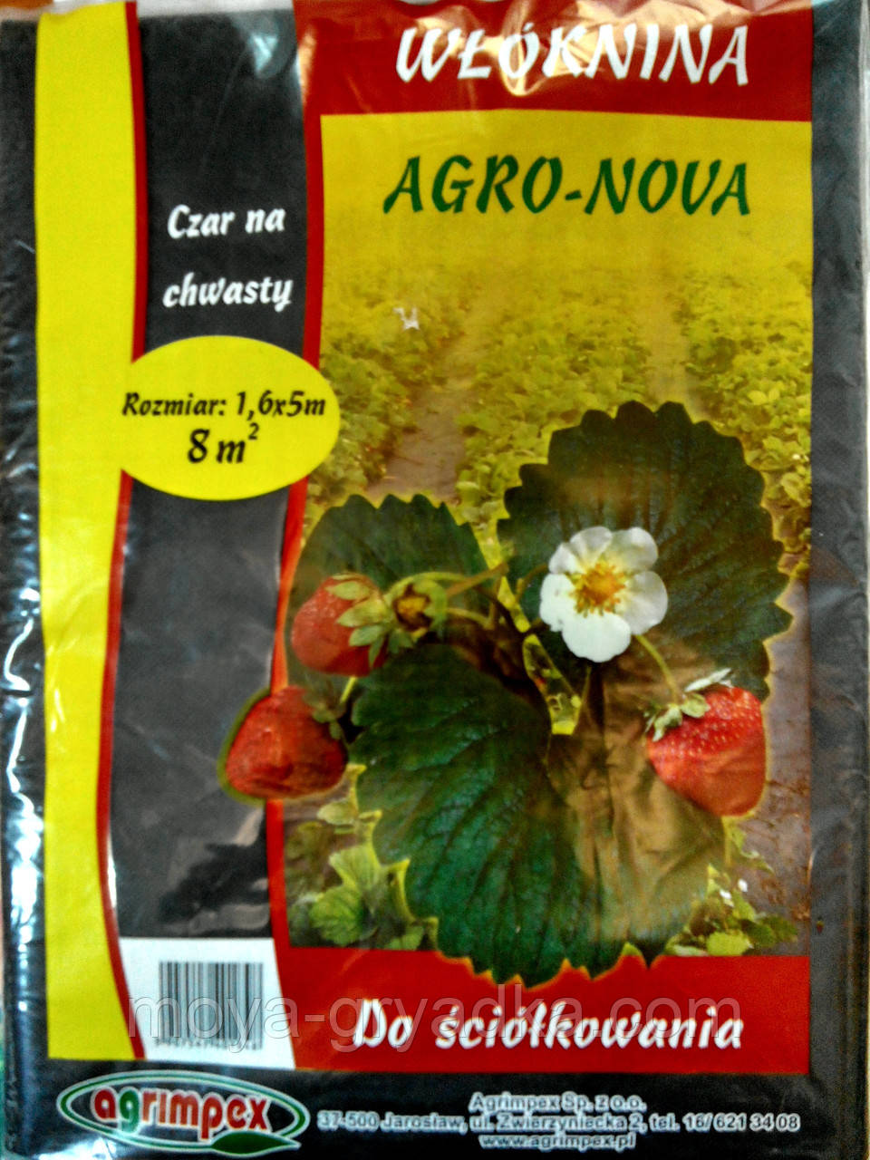 Агроволокно чорне 1.6*5м