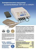 Электрохирургический коагулятор ЭХВЧ-400, ЭХВЧ-80 НИКОР