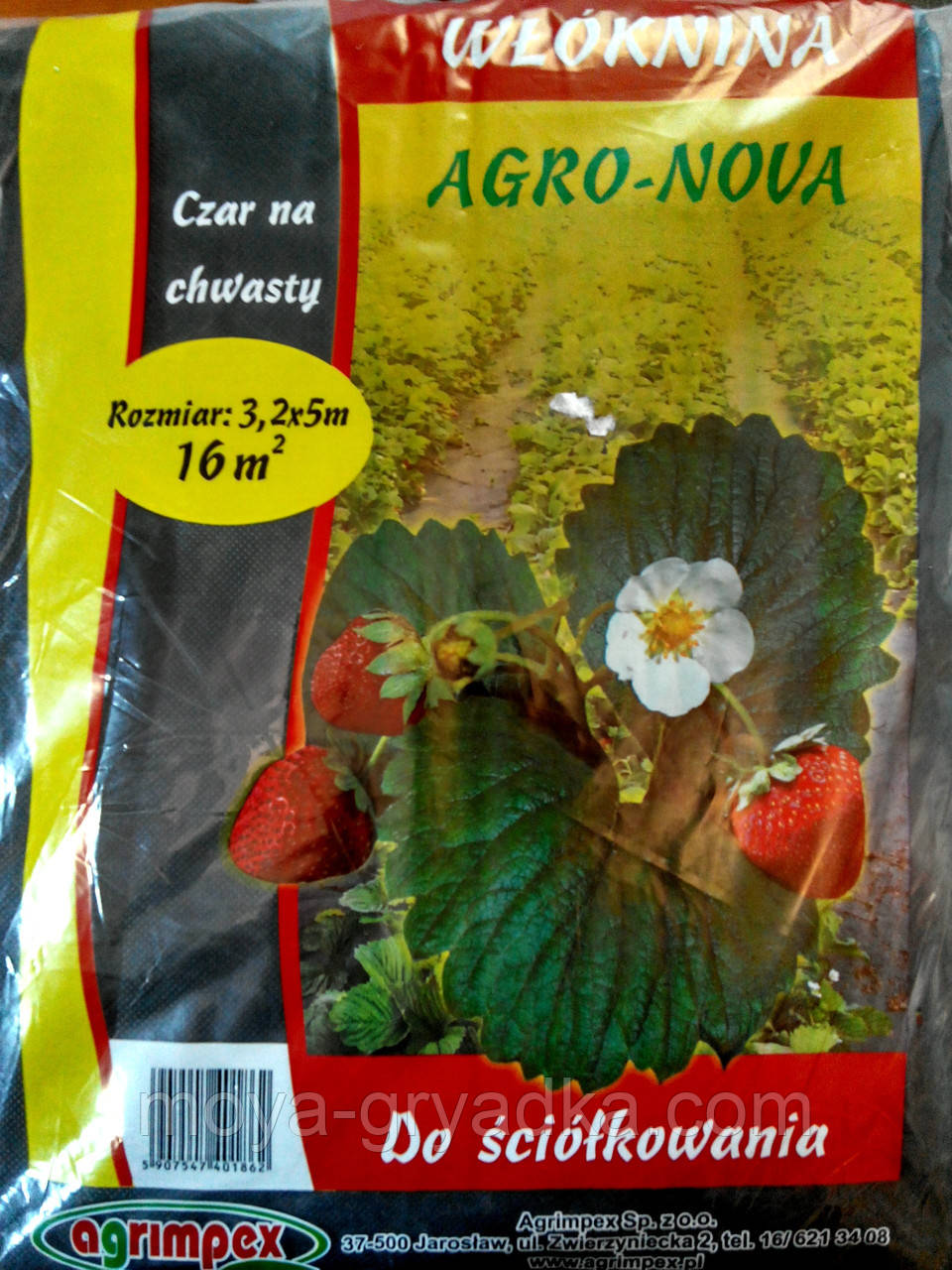 Агроволокно чорне 3,2*5м