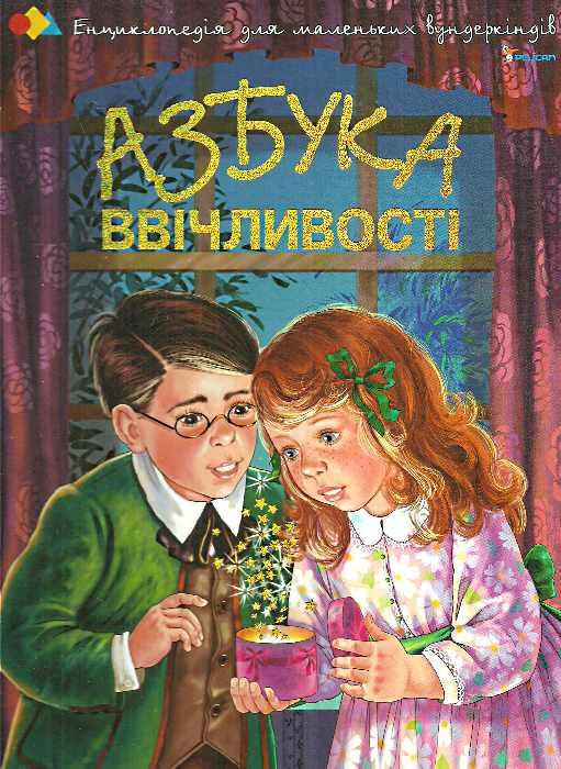 Книга для детей  Азбука Ввічливості  Чуб Н.