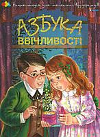 Книга для детей  Азбука Ввічливості  Чуб Н., фото 1