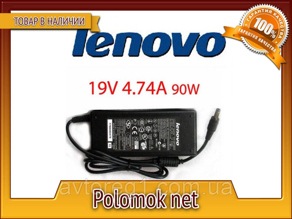З/У для Lenovo Y330, Y330G, Y350, Y400, Y410