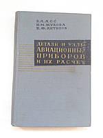 """Б.Асс, Н.Жукова """"Детали и узлы авиационных приборов и их расчёт"""""""