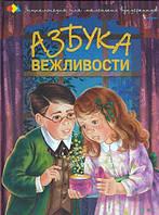 Книга для детей  Азбука Вежливости Энциклопедия для маленьких вундеркиндов (рус)