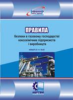 Правила безпеки в газовому господарстві коксохімічних підприємств і виробництв. НПАОП 27.1-1.10-07