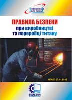 Правила безпеки при виробництві та переробці титану. НПАОП 27.4-1.12-06
