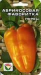 Перец сладкий Абрикосовая Фаворитка, 15шт., фото 1
