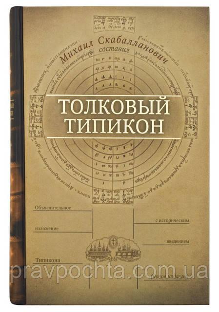 Толковый Типикон. Михаил Скабалланович