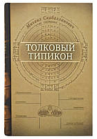 Толковый Типикон. Михаил Скабалланович, фото 1