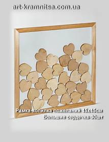 Рамки - копилки для сердечек с пожеланиями
