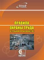 Правила охраны труда в трубном производстве. НПАОП 27.2-1.01-09
