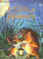 Книга для дітей  Азбука Хоробрості  Енциклопедія для маленьких вундеркіндів (укр)