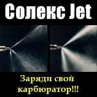 Солекс Джет 1 - экономия топлива на карбюраторе Солекс