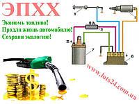 Комплект ЭПХХ - система для экономии топлива на карбюратор Солекс