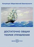 Книги КОБ: Достаточно Общая Теория Управления (ДОТУ). ВП СССР