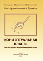 Книги КОБ: Концептуальна власть. Ефимов Виктор Алексеевич