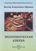 Книги КОБ: Экономическая азбука. Ефимов Виктор Алексеевич