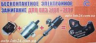 Комплект БСЗ на ВАЗ Классику и Москвич (аналог Сонар ИК) + гарантия!