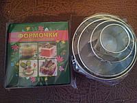 Формочки круглые  металические для оформления блюд