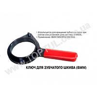 Ключ для зубчатого шкива BMW M50/M52/S50/S52 1433 JTC