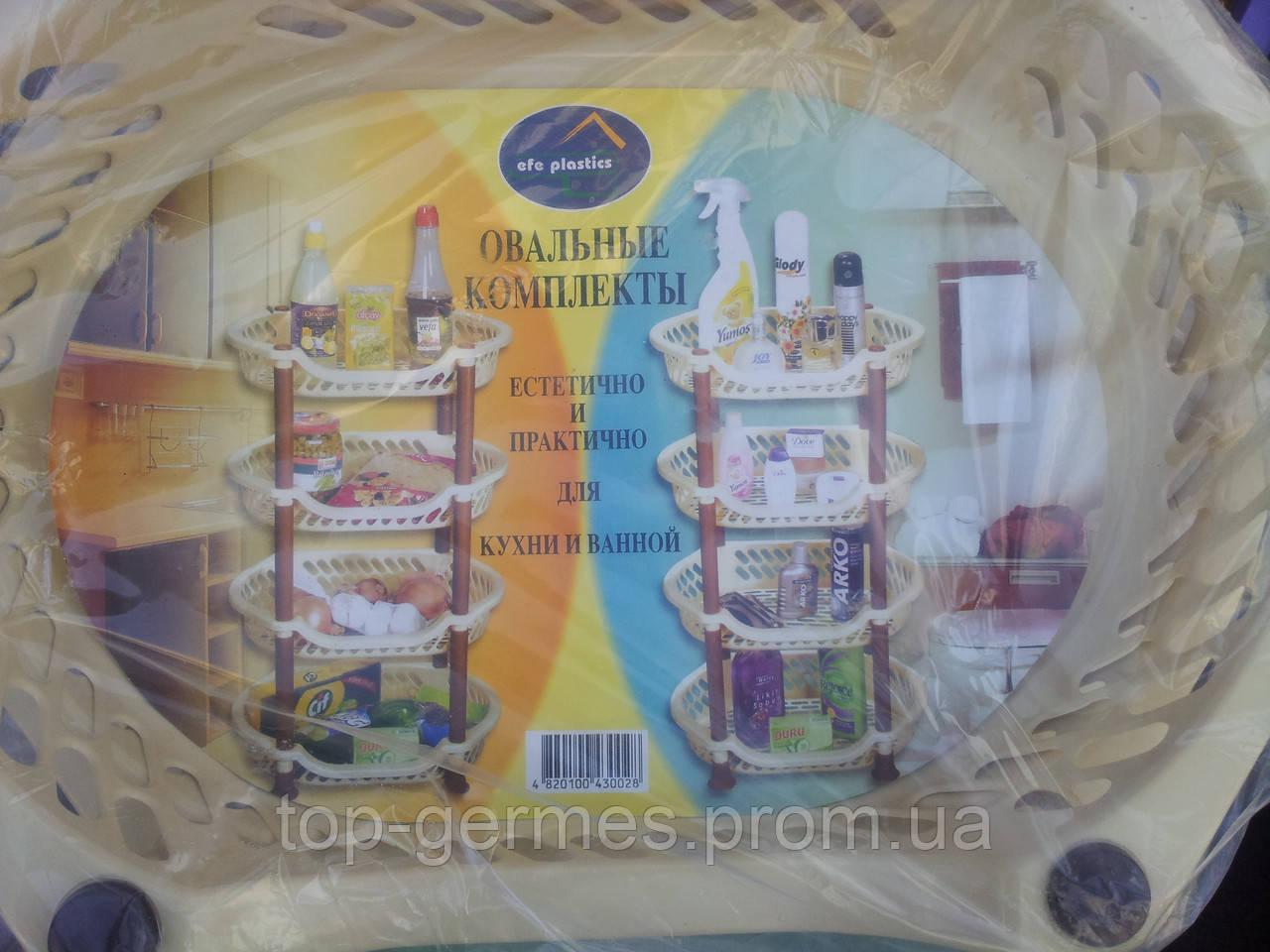 Пластиковая 4 ярусная полка в ваннуюкомнату либо на кухню