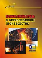 Правила охраны труда в ферросплавном производстве. НПАОП 27.35-1.01-09