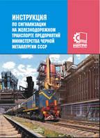 Інструкція з сигналізації на залізничному транспорті підприємств Міністерства чорної металургії СРСР. (рос. мо