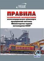 Правила технической эксплуатации железнодорожного транспорта предприятий системы министерства черной металлург