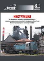 Инструкция по движению поездов и маневровой работе на железнодорожном транспорте предприятий системы министерс