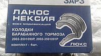 Колодки тормозные задние Ланос ЗАРЗ люкс в индивидуальной упаковке (к-кт 4 шт)