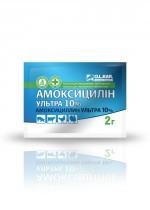 Амоксицилин ультра 10% порошок 2 г