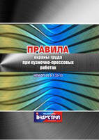 НПАОП 28.0-1.33-13. Правила охорони праці під час ковальсько-пресових робіт (рос. мова)