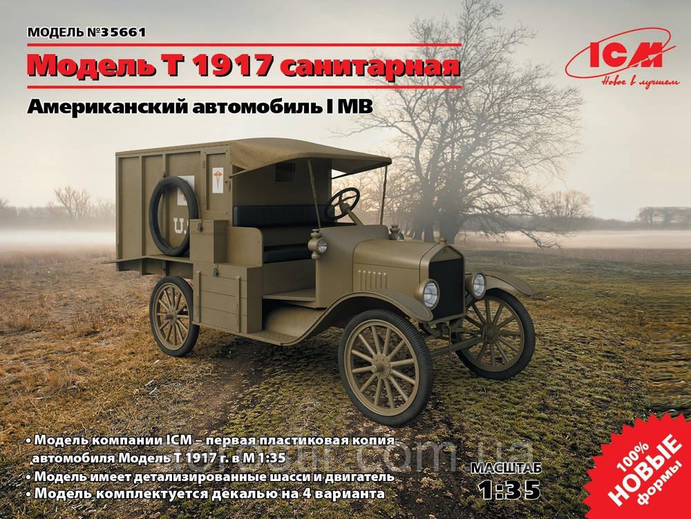 Модель Т 1917 Санитарная 1/35 ICM 35661