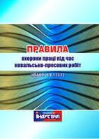 НПАОП 28.0-1.33-13. Правила охорони праці під час ковальсько-пресових робіт