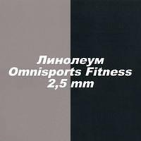 Линолеум tarkett Omnisports Fitness