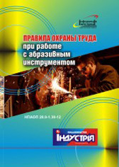 НПАОП 28.0-1.30-12. Правила охорони праці під час роботи з абразивним інструментом (рос. мова)