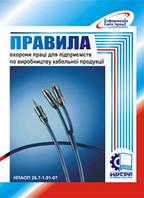 Правила охорони праці для підприємств по виробництву кабельної продукції. НПАОП 28.7-1.01-07