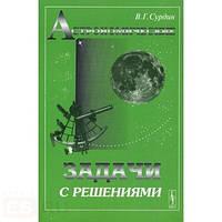 "Сурдин В.Г. ""Астрономические задачи с решениями"""