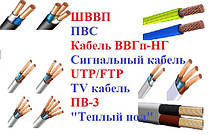 ШВВП, ПВС, ПВ-3, СІП Кабельно-провідникова продукція
