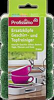 Переменная губка-насадка для мытья посуды Profissimo Ersatzkopfe Geschirr- und Topfreiniger, 3 шт