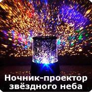"""Ночник звездного неба  """"Star Master"""" , светильник Стар Мастер, Детский ночничок, Стар Мастер"""