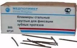 Кламмеры 1мм (500 шт)
