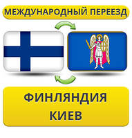 Международный Переезд из Финляндии в Киев